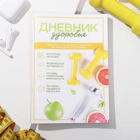 Дневник здоровья «Универсальный», 14,8 х 21 см