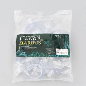 Набор аксессуаров BARBUS SET 011 для аквариума