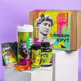 Подарочный набор «Слишком крут»: чай 50 г., драже 80 г., шоколад 20 г., термостакан 350 мл., леденец 15 г., открытка