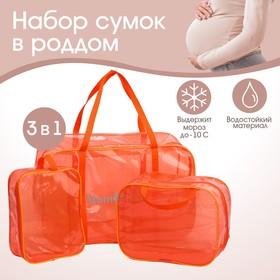 Набор сумок в роддом, 3 шт., цветной ПВХ, цвет оранжевый в наличии