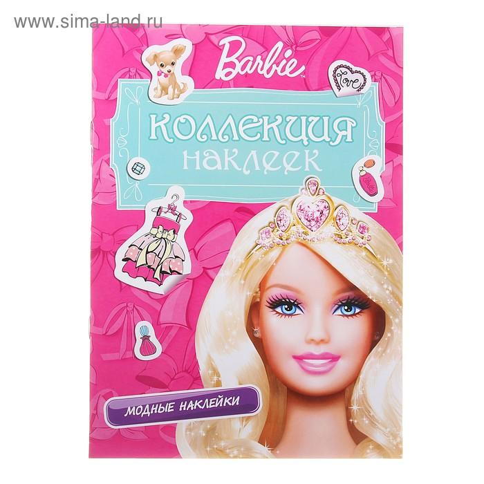 Коллекция наклеек Barbie