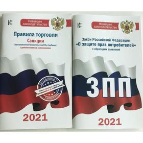 Комплект из 2-х книг: Закон РФ «О защите прав потребителей» на 2021 год, Правила торговли с изменени