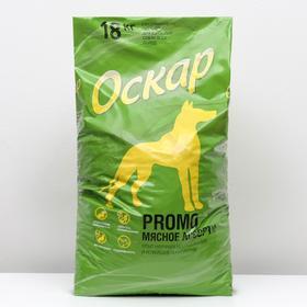"""Сухой корм """"Оскар"""" PROMO для собак всех пород, мясное ассорти, 18 кг"""