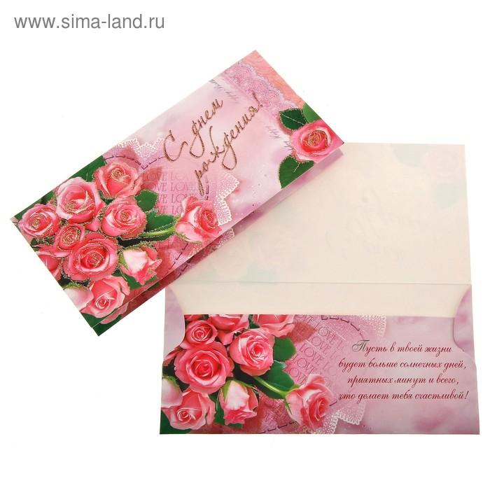 """Конверт для денег """"С Днем Рождения!"""" розы"""
