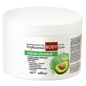 Скраб солевой для тела BIELITA. Professional Body Care с маслами авокадо и бергамота, 600 г
