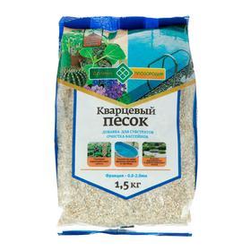 Песок кварцевый Долина Плодородия, фр. 0.8 - 2 мм, 1,5 кг