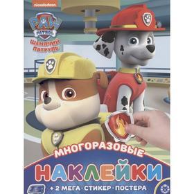 Развивающая книжка с многоразовыми наклейками и постером «Щенячий патруль»