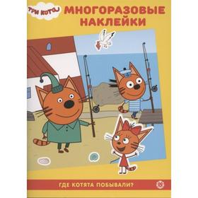 Развивающая книжка с многоразовыми наклейками «Три Кота. Где котята побывали?»