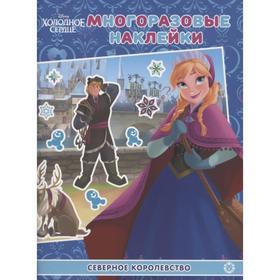 Развивающая книжка с многоразовыми наклейками «Холодное сердце»