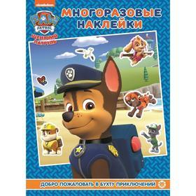 Развивающая книжка с многоразовыми наклейками «Щенячий патруль»
