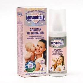 """Молочко-спрей от комаров """"Mosquitall"""", для беременных и детей с 3-х месяцев, 100 мл"""