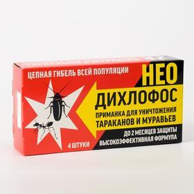 Приманка Дихлофос Нео от тараканов и муравьев, 4 шт