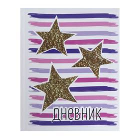 """Дневник для 5-11 классов """"Звезда"""", интегральная обложка, глянцевая ламинация, блёстки, 48 листов"""