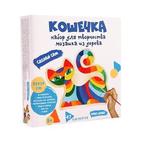 Набор для творчества, мозаика из дерева «Кошечка»