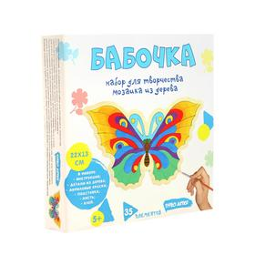 Набор для творчества, мозаика из дерева «Бабочка»