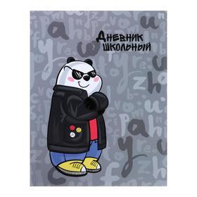 """Дневник универсальный для 1-11 классов """"Крутая Панда"""", интегральная обложка, матовая ламинация, выборочный УФ-лак, 48 листов"""