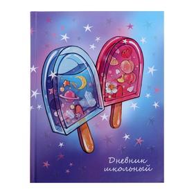 """Дневник универсальный для 1-11 классов """"Мороженое"""", твёрдая обложка, матовая ламинация, тиснение фольгой, 48 листов"""