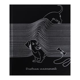 """Дневник универсальный для 1-11 классов """"Такса"""", твёрдая обложка, матовая ламинация, тиснение фольгой, 48 листов"""