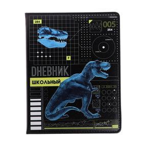 """Дневник универсальный для 1-11 классов """"Динозавр"""", твёрдая обложка из искусственной кожи, цветная печать, ляссе, 48 листов"""