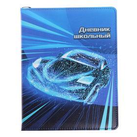 """Дневник универсальный для 1-11 классов """"Авто"""", твёрдая обложка из искусственной кожи, цветная печать, ляссе, 48 листов"""
