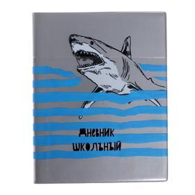 """Дневник универсальный для 1-11 классов """"Акула"""", обложка ПВХ, цветная печать, ляссе, 48 листов"""