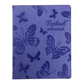 """Дневник универсальный для 1-11 классов """"Бабочки"""", твёрдая обложка из искусственной кожи, тиснение, ляссе, 48 листов"""
