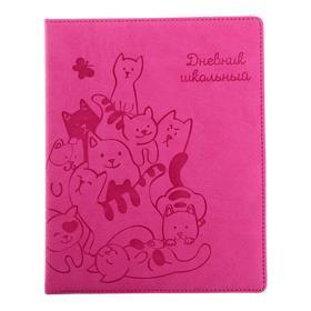 """Дневник универсальный для 1-11 классов """"Котики"""", твёрдая обложка из искусственной кожи, тиснение, ляссе, 48 листов"""