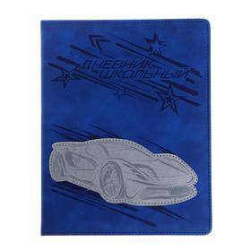 """Дневник универсальный для 1-11 классов """"Авто"""", твёрдая обложка из искусственной кожи, тиснение, объёмная аппликация, ляссе, 48 листов"""