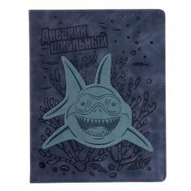 """Дневник универсальный для 1-11 классов """"Акула"""", твёрдая обложка из искусственной кожи,цветная печать, объёмная аппликация, тиснение, ляссе, блок 80 г/м2, 48 листов"""