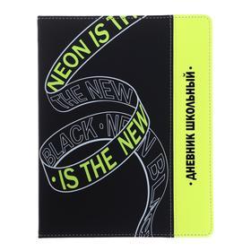 """Дневник универсальный для 1-11 классов """"Неон жёлтый"""", обложка из искусственной кожи, шелкография, ляссе, блок 80 г/м2, 48 листов"""