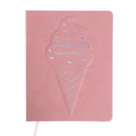 """Дневник универсальный для 1-11 классов """"Мороженое"""", обложка из искусственной кожи, тиснение фольгой, ляссе, 48 листов"""