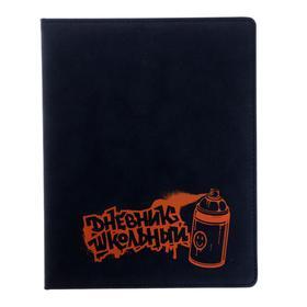 """Дневник универсальный для 1-11 классов """"Граффити оранжевый"""", твёрдая обложка из искусственной кожи, ляссе, блок 80 г/м2, 48 листов"""