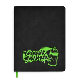 """Дневник универсальный для 1-11 классов """"Граффити салатовый"""", твёрдая обложка из искусственной кожи, ляссе, блок 80 г/м2, 48 листов"""