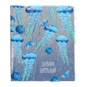 """Дневник универсальный для 1-11 классов """"Медузы"""", обложка ПВХ, цветная печать, ляссе, блок 80 г/м2, 48 листов"""