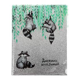 """Дневник универсальный для 1-11 классов """"Еноты"""", обложка ПВХ, цветная печать, ляссе, блок 80 г/м2, 48 листов"""