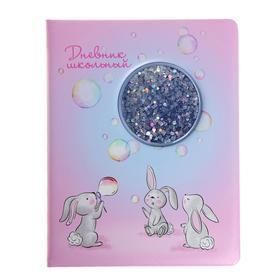 """Дневник универсальный для 1-11 классов """"Мыльные пузыри"""", твёрдая обложка из искусственной кожи, масло + блёстки, блок 80 г/м2, 48 листов"""