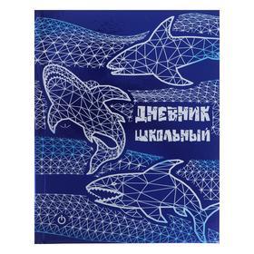 """Дневник универсальный для 1-11 классов """"Акулы"""", твёрдая обожка, цветная печать, металлические клёпки, блок 80 г/м2, 48 листов"""