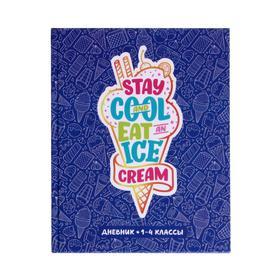 """Дневник для 1-4 классов """"Стиль"""", обложка мелованный картон, матовая ламинация, выборочный лак, 48 листов"""