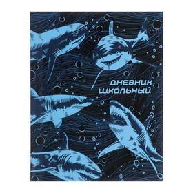 """Дневник универсальный для 1-11 классов """"Акулы"""", интегральная обложка, матовая ламинация, выборочный УФ-лак, 48 листов"""