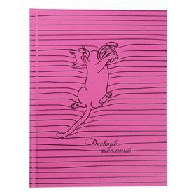 """Дневник универсальный для 1-11 классов """"Игривая Кошка"""", твёрдая обложка, матовая ламинация, тиснение фольгой, 48 листов"""