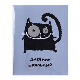 """Дневник универсальный для 1-11 классов """"Кот"""", обложка ПВХ, цветная печать, тиснение фольгой, ляссе, блок 80 г/м2, 48 листов"""