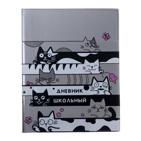 """Дневник универсальный для 1-11 классов """"Коты"""", обложка ПВХ, цветная печать, ляссе, 48 листов"""