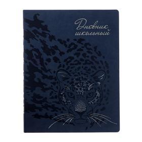 """Дневник универсальный для 1-11 классов """"Леопард"""", обложка из искусственной кожи, тиснение фольгой, ляссе, блок 80 г/м2, 48 листов"""