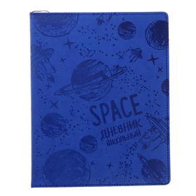 """Дневник универсальный для 1-11 классов """"Космос"""", твёрдая обложка из искусственной кожи, тиснение, ляссе, 48 листов"""