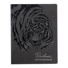 """Дневник универсальный для 1-11 классов """"Тигр"""", обложка из искусственной кожи, тиснение фольгой, ляссе, блок 80 г/м2, 48 листов"""