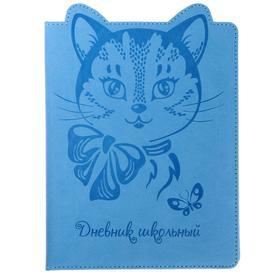 """Дневник универсальный для 1-11 классов """"Кошечка"""", твёрдая обложка из искусственной кожи, тиснение, вырубка, ляссе, 48 листов"""