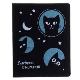 """Дневник универсальный для 1-11 классов """"Лунные коты"""", твёрдая обложка из искусственной кожи, блёстки, шелкография в одну краску, 48 листов"""