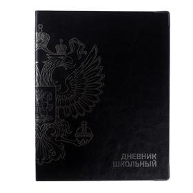 """Дневник универсальный для 1-11 классов """"Герб чёрный"""", интегральная обложка из искусственной кожи, тиснение фольгой, металлические клёпки, 48 листов"""