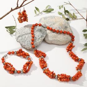 """Набор 3 предмета: серьги, колье, браслет """"Коралл оранжевый"""" крошка через бусины"""