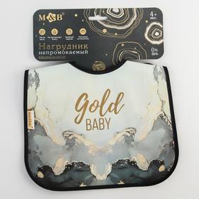 """Нагрудник """"Gold baby""""  непромокаемый на липучке"""